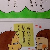 髪型 #絵日記