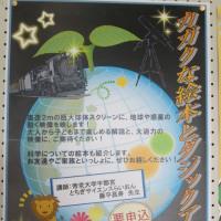 明日14:00からは「カガクな絵本とダジックアース」!