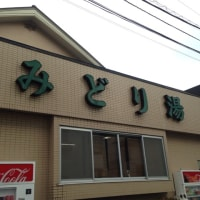 【日々銭湯】東京銭湯 自由が丘 みどり湯