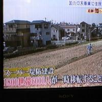 3月6日テレビ朝日北小岩スーパー堤防を放映④