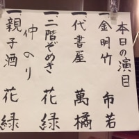 第二十四回鶴川落語会 ご来場ありがとうございました!