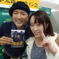 山本太郎さんと2shot☆