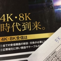 4K 8K テレビ!?