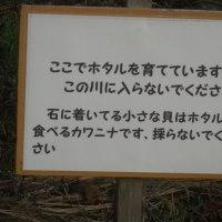 けやき公園の立看板