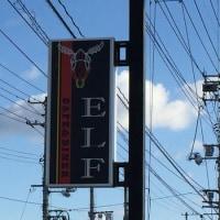 バイク野郎ご用達の「ELF」昨年末に閉店してた。