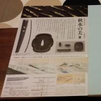 日本刀ー森記念秋水美術館Ⅲ