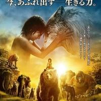 「ジャングル・ブック」、森の動物に育てられた少年の物語!