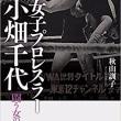 「女子プロレスラー小畑千代 闘う女の戦後史」 秋山訓子 岩波書店