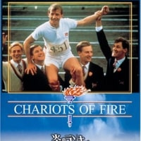 映画 Film84 『炎のランナー』