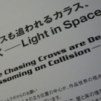 「宇宙と芸術展」