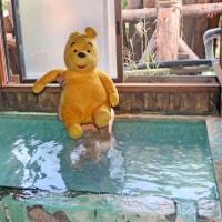 プーさん 岩手県一関市 須川高原温泉に行ったんだよおおう その5