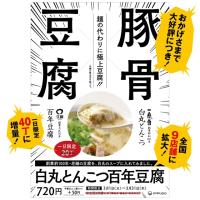 麺なしラーメン
