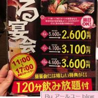 札幌 山の猿 アピア店 (居酒屋さん)