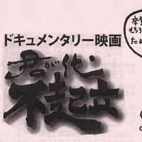 2/25(日)「君が代不起立」東京・小金井上映