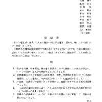 大田区議会運営に関り、少数意見の尊重を求める要望書