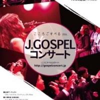 4月14日(金)にゴスペルコンサート「こころごすぺる26th」が行われます