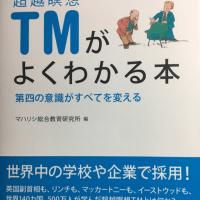 超越瞑想TMがよくわかる本