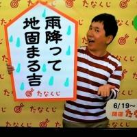 2017 6/19 ~ 6/25 の 開運たなくじ☆
