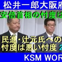 【KSM】森友問題・松井一郎氏「安倍首相の忖度は良い忖度・メディアの民進党・辻本氏への忖度は悪い忖度」2017年3月25日