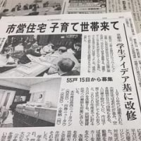 「市営住宅の子育て世帯向リノベーション」の記事が朝刊に載りました。