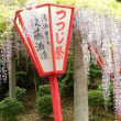宝福寺 豊前つつじ祭り
