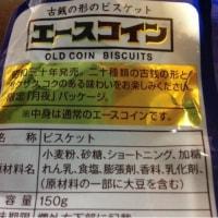 古銭の形のビスケット、エースコイン。