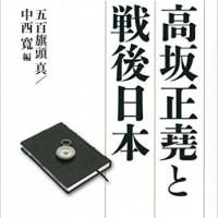 『高坂正堯と戦後日本』を読む。