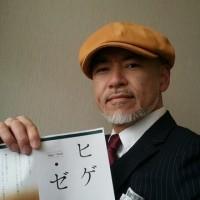 本日、熊谷キューノ『ヒゲ・ゼミ』です。