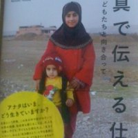 安田菜津紀さんの「写真で伝える仕事」を読んで