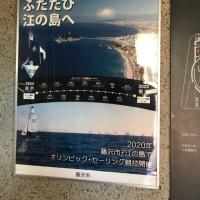 急な野暮用で午後から半休を取って故郷の藤沢市民センター。 江ノ島ヨットハーバーでの東京オリンピック用ポスターが貼ってあった。