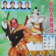 栃木県総合文化センターで歌舞伎