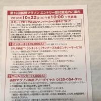 長野マラソン2017