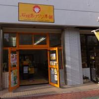 ユーグレナ・モール & 石垣島プリン本舗