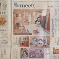 地元の新聞に掲載して頂きました「キッチン拝見」