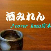 ♪・ 酒みれん / 増位山太志郎