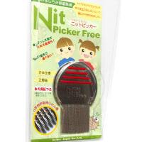 日本特許取得らせん歯使用のニットピッカーフリーコームにはあたまじらみ無料検査もついています