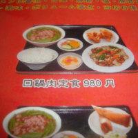 中華料理・美味亭・イオン箕輪店