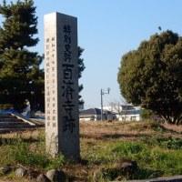 特別史跡 百済寺跡