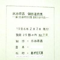 私のコレクション 最終回文庫限定本『水谷昇昌書票集』(限定25部)