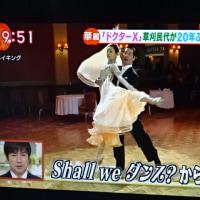 社交ダンス  つながり