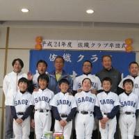 平成24年度 佐織クラブ卒団式