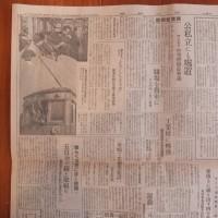 毎日新聞 昭和18年10月27日 神奈川版の記事