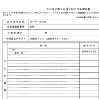 2017/01/14(土)
