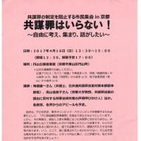 共謀罪の制定を阻止する市民集会IN京都のお知らせ
