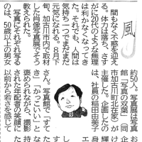 9/18の神戸新聞に掲載して頂きました