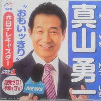 【拡散】原発ゼロを選挙ポスターにまで明示している真山勇一候補、神奈川県民の皆さんは投票して下さい!!