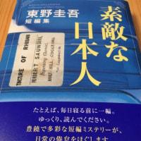 「素敵な日本人」東野圭吾・著 読了しました☆