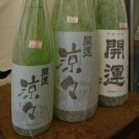 静岡酵母で醸す!開運が入荷しました。