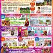 【イベント鑑定】アジアンフィスティバルー2017年7月22日・23日ー