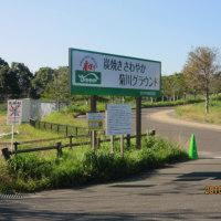 菊川運動公園で練習!